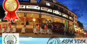 Почивка край Банско! Нощувка със закуска и вечеря, плюс релакс зона - в с. Баня