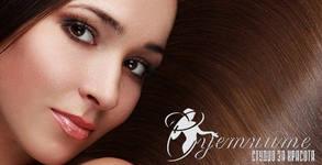 Възстановяваща терапия за коса и оформяне - без или със подстригване или боядисване