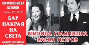 Концерт на Милица Гладнишка и Васил Петров - на 20 Юли на остров Света Анастасия, плюс транспорт с корабче от Бургас