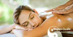 Класически масаж на цяло тяло с масла по избор, плюс масаж на глава или лице - 70 или 90 минути