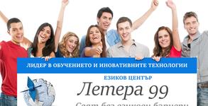 Езиков център Летера 99