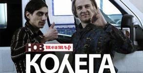"""Авторски спектакъл """"Колега"""" на Ованес Торосян и Петко Венелинов - на 28 Март"""