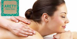Масаж по избор - частичен или на цяло тяло, плюс бонус консултация