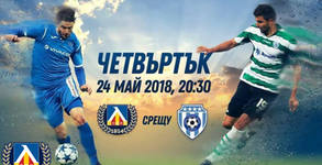 Изживейте футболната среща бараж за Лига Европа: Левски - Черно море на 24 Май