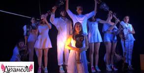 """Представлението """"Пролуката"""" в Нощ на театрите - на 16 Ноември"""