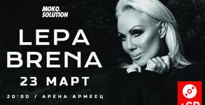 Концерт на сръбската музикална легенда Лепа Брена - на 23 Март в Зала Арена Армеец