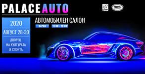 Вход за Palace Auto Varna 2020 - автомобилно изложение на 28, 29 и 30 Август във Варна