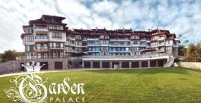 Хотелски комплекс Garden Рalace