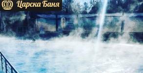 Вход за топъл минерален басейн, плюс 1 процедура по избор - в град Баня