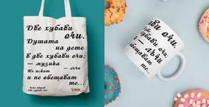 Грабни комплект с памучна чанта и чаша с цитат от Пенчо Славейков или Пейо Яворов - с 50% отстъпка