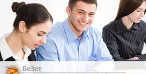 Курс по английски език - ниво А1, А2 или В2