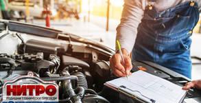Годишен технически преглед на лек автомобил, джип или лекотоварен автомобил, плюс бонус - кафе и вода