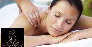 Лечебен масаж по избор - частичен плюс ултразвук и озонотерапия, или на цяло тяло плюс масаж на лице и шия