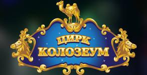 Цирк Колозеум в София! Вход за спектакъл от 1 до 19 Юни