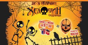"""""""Хелоуин седмица"""" в Кино Арена! Прожекция на филм по избор от програмата, плюс пуканки, Кока Кола и подарък - Хелоуин маска"""