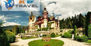 През Октомври до Синая, Брашов, Букурещ и замъците Бран и Пелеш! Нощувка със закуска, плюс транспорт