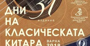 Вход за Дни на класическата китара във Варна - 23, 24 и 25 Март в зала Аула ВИНС