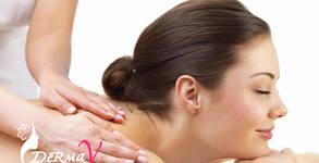 Масаж на гръб, врат и рамене
