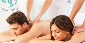 Купи и подкрепи: Студио за физиотерапия и масаж Физио Артро