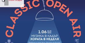 """Концертът """"Романтична събота"""" на 2 Юни"""