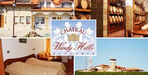 Chateau Windy Hills**