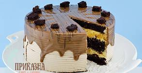 Торта Данте с 14 парчета