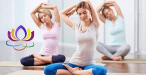 2 посещения или месечна карта с неограничен брой посещения на Хатха йога