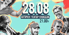 Концерт на Стефан Вълдобрев и Обичайните заподозрени на 28.08