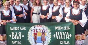 Танцов клуб Вая