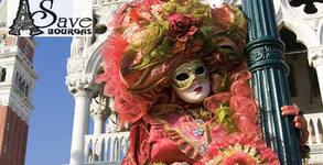 Екскурзия до Италия през Февруари! 4 нощувки със закуски и вечери, транспорт и възможност за карнавала във Венеция