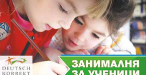 Полудневна немска занималня за дете на 5 - 12г през месец Октомври