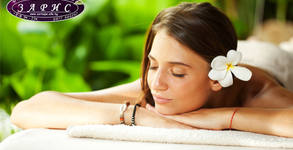 """Балийски релаксиращ масаж на цяло тяло с арганово масло или подмладяваща терапия за лице и тяло """"Зарис"""""""