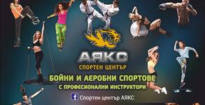 Спортен център Аякс