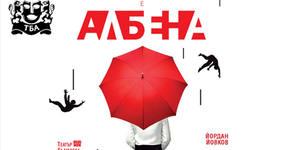 """Постановката """"Албена"""" по Йордан Йовков на 27 Май"""