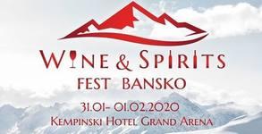 Еднодневен или двудневен вход за Wine & Spirits Fest Bansko 2020 - на 31 Януари и 1 Февруари в Банско, плюс дегустация на напитки