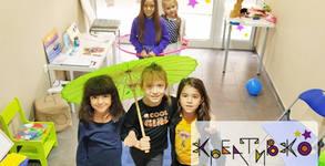 4 посещения на арт занимания с насоченост към театралното и танцовото изкуство - за дете от 6 до 12г