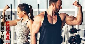Фитнес Сила 11
