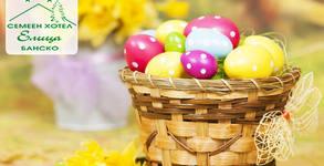 Великден в Банско! 2 или 3 нощувки със закуски и вечери - едната празнична