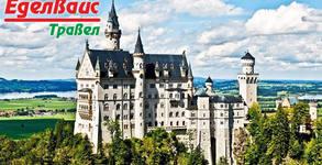 Виж Баварските замъци! Екскурзия до Австрия, Германия и Словения с 4 нощувки със закуски, плюс транспорт