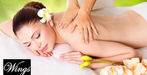 90-минутен масаж на цяло тяло по избор - класически, спортен или антицелулитен