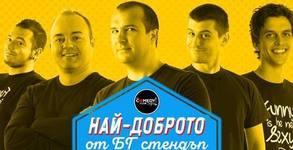 Най-доброто от българския Stand Up на 25 Октомври