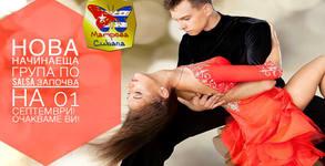 Танцова школа Марипоса