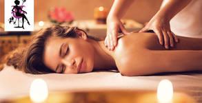 Аромамасаж с луксозна масажна свещ на гръб, ръце, яка и глава