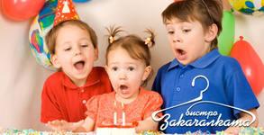 2 или 3 часа парти за до 10 деца с меню, покани и украса - без или със аниматор