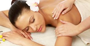 Класически, възстановяващ или антистрес масаж - частичен или на цяло тяло, или антицелулитен масаж на корем, седалище и бедра