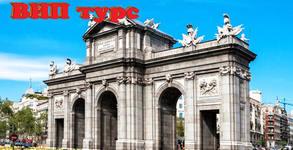 През Февруари в Мадрид! 2 нощувки със закуски, плюс самолетен транспорт и възможност за посещение на Толедо