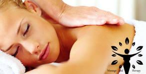 Лечебен болкоуспокояващ масаж с билково масло и магнезий - частичен или на цяло тяло