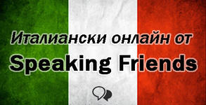 SpeakingFriends.com