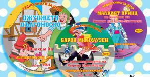 """Комплект """"Световна литературна класика за деца, 1 част"""" с книжки и компактдискове"""