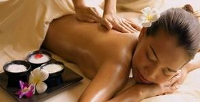 Масаж по избор - лечебен или релаксиращ на гръб, класически на цяло тяло или антицелулитен